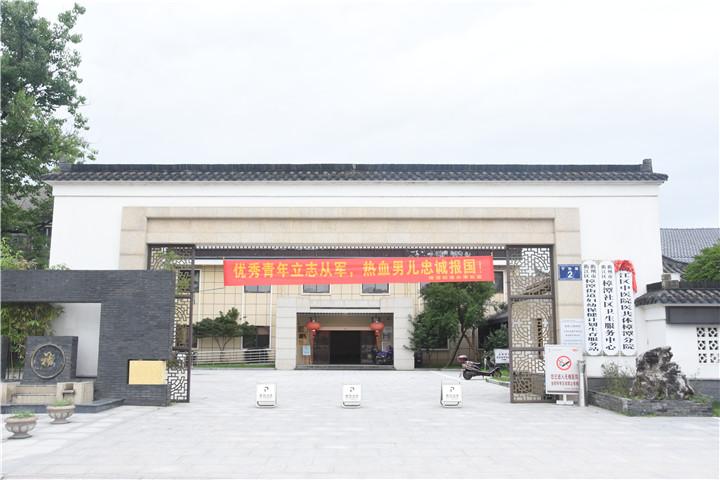 bob网下载中医院医共体樟潭分院