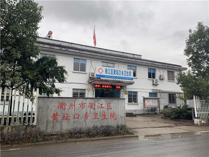 bob网下载中医医共体黄坛口分院